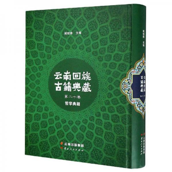 云南回族古籍典藏(第20卷哲学典籍汉文阿拉伯文版)