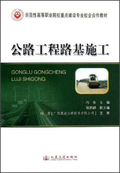 公路工程路基施工