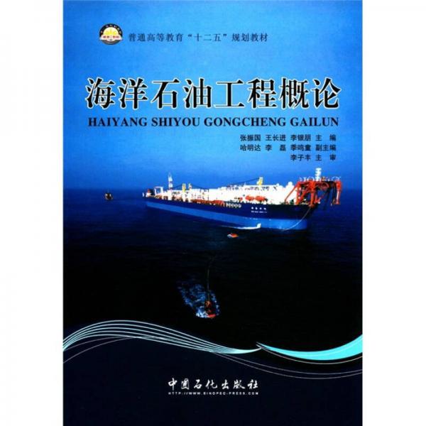 """普通高等教育""""十二五""""规划教材:海洋石油工程概论"""