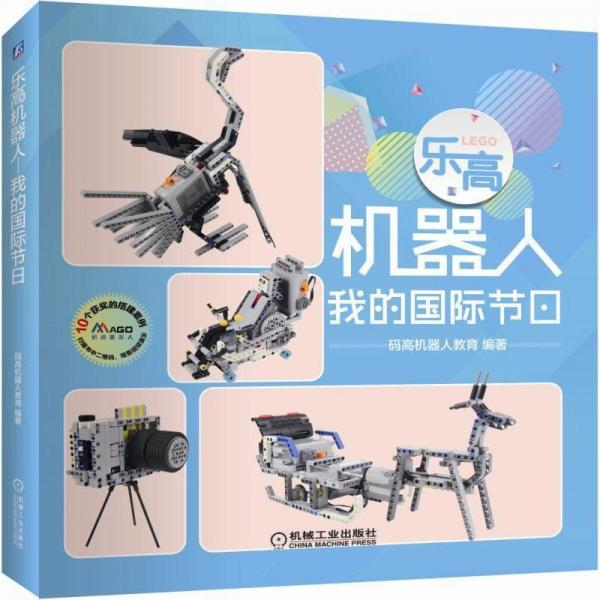 乐高机器人:我的国际节日