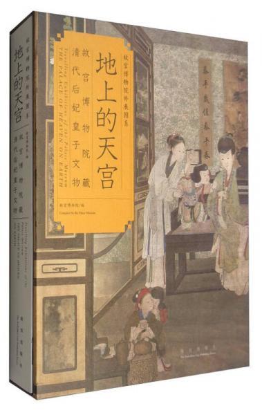 地上的天宫:故宫博物院藏清代后妃皇子文物