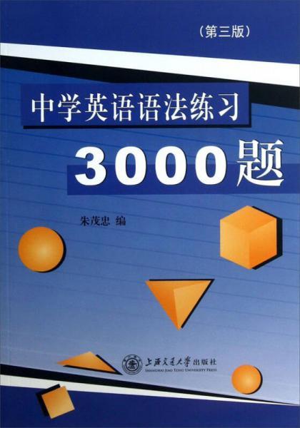 中学英语语法练习3000题(第3版)