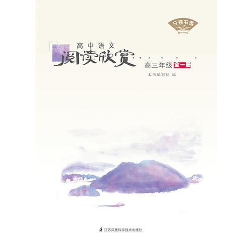 开卷书香·高中语文阅读欣赏高三