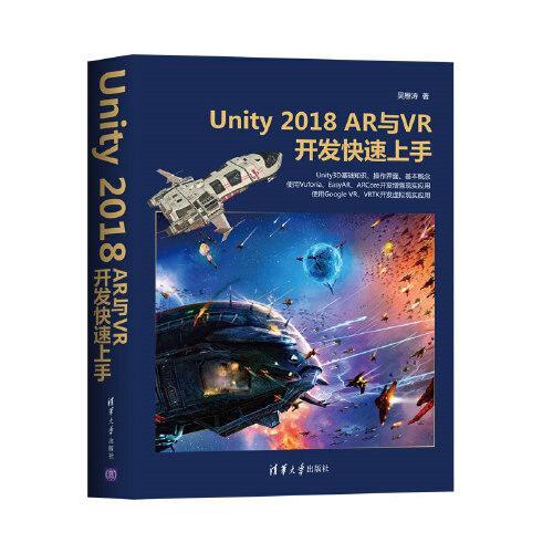 Unity 2018 AR与VR开发快速上手