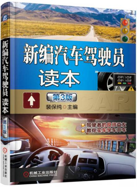 新编汽车驾驶员读本(第3版)