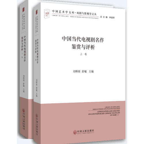 中国当代电视剧名作鉴赏与评析
