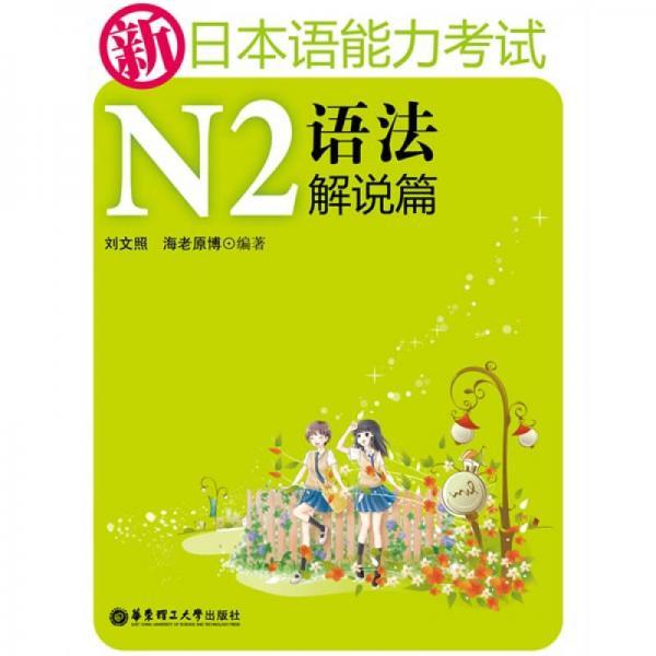 新日本语能力考试N2语法解说篇