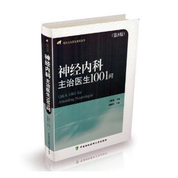 神经内科主治医生1001问(第5版)