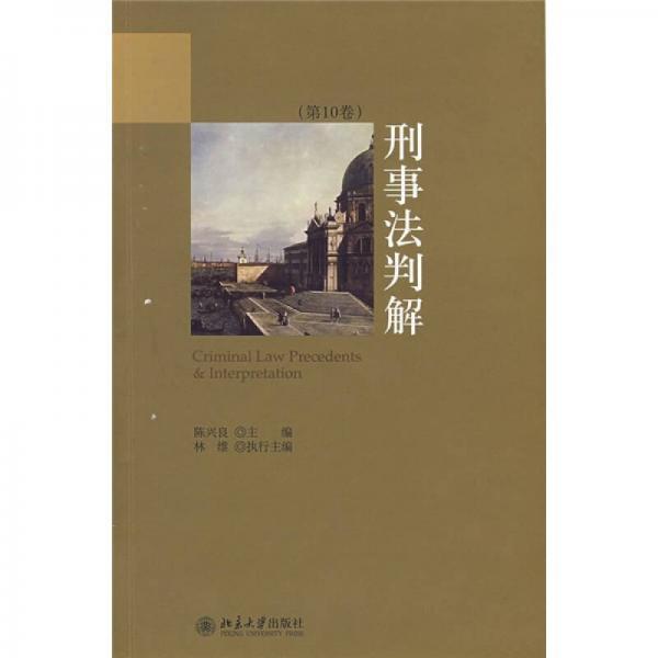 刑事法判解(第10卷)