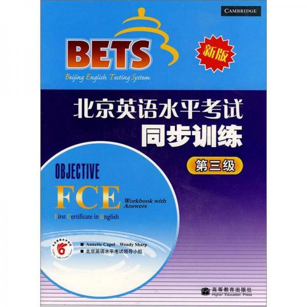 北京英语水平考试(第三级)同步训练(新版)