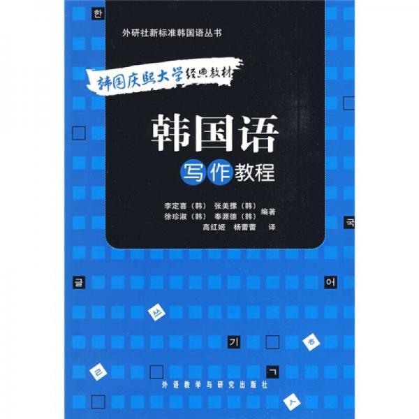 外研社新标准韩国语丛书·韩国庆熙大学经典教材:韩国语写作教程