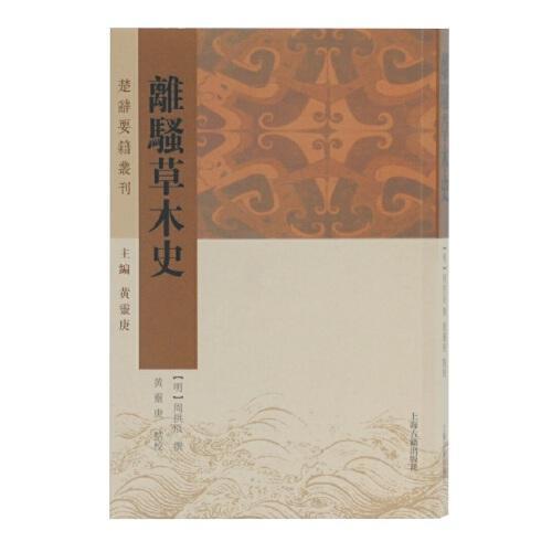 离骚草木史(楚辞要籍丛刊)