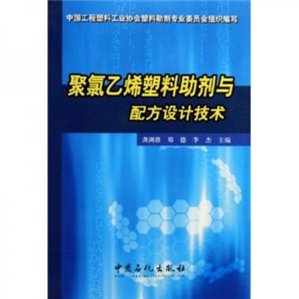 聚氯乙烯塑料助剂与配方设计技术