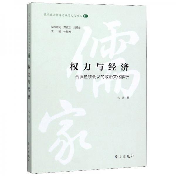 权力与经济:西汉盐铁会议的政治文化解析/儒家政治哲学与政治文化论丛