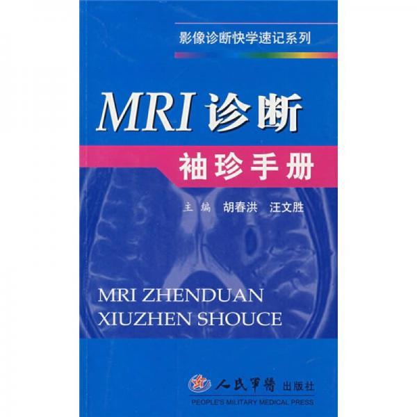 MRI诊断袖珍手册