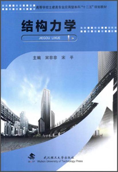 """结构力学/普通高等教育土木工程专业指导性规范配套""""十二五""""规划教材"""