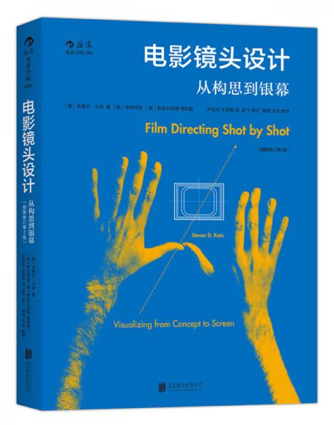 电影镜头设计(插图修订第2版)