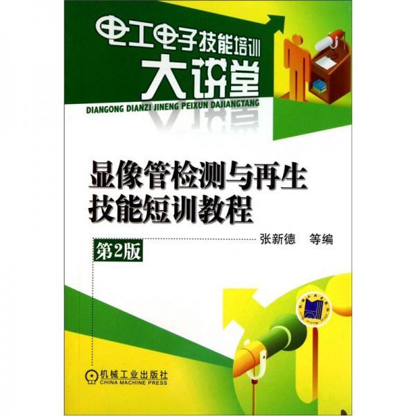 显像管检测与再生技能短训教程(第2版)