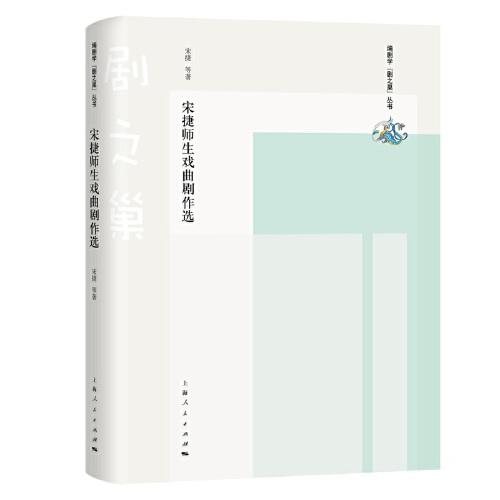 宋捷师生戏曲剧作选