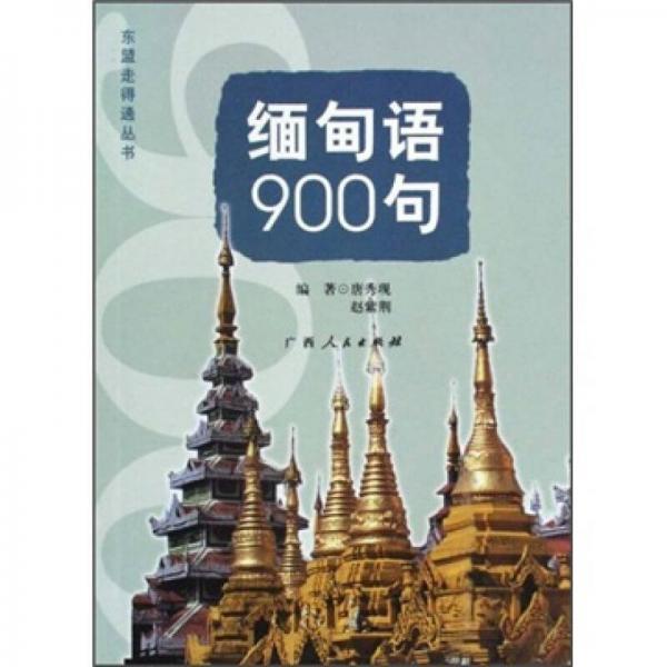 缅甸语900句