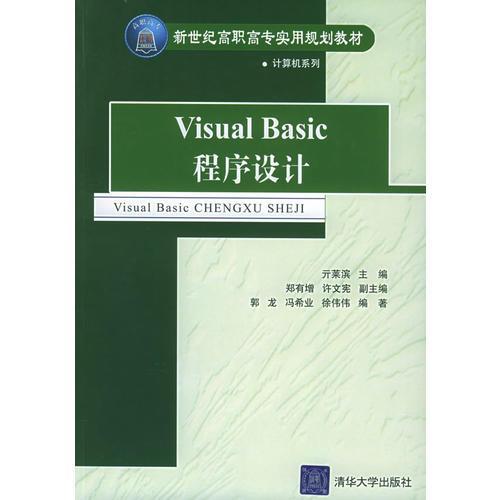 Visual Basic程序设计——新世纪高职高专实用规划教材 计算机系列