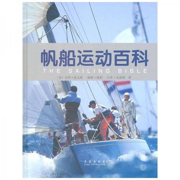 帆船运动百科