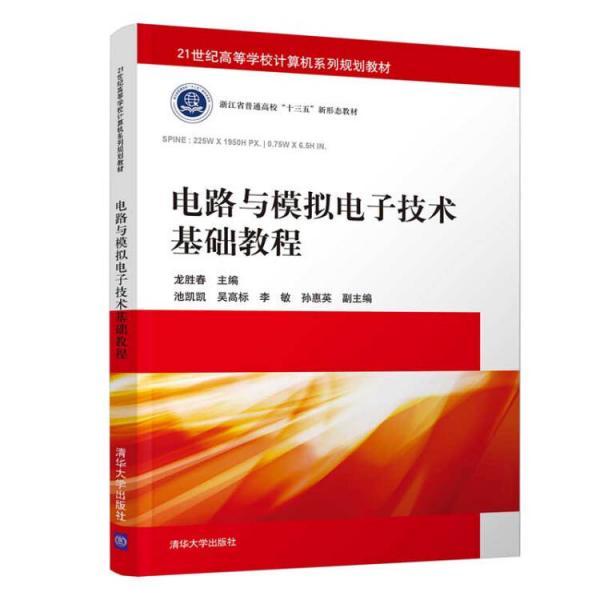 电路与模拟电子技术基础教程