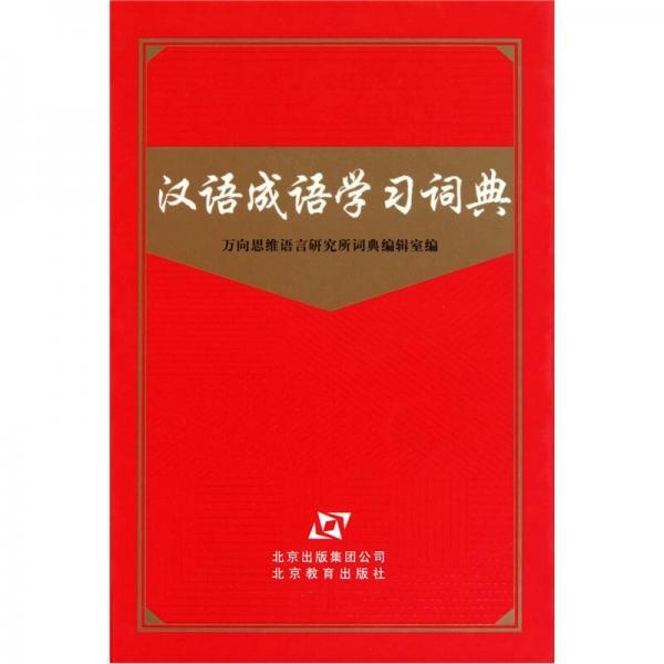汉语成语学习词典