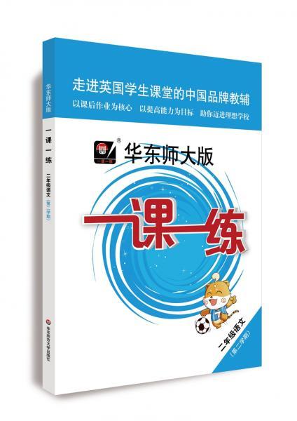 2020春一课一练·二年级语文(统编版)(第二学期)