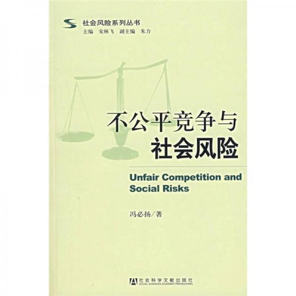 不公平竞争与社会风险