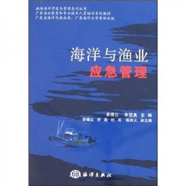 海洋与渔业应急管理