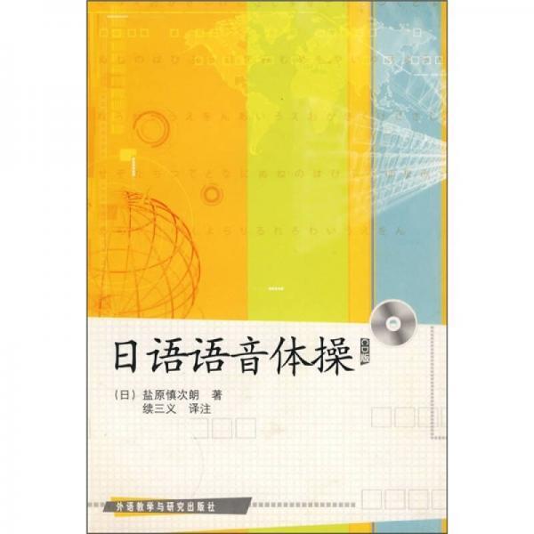 日语语音体操
