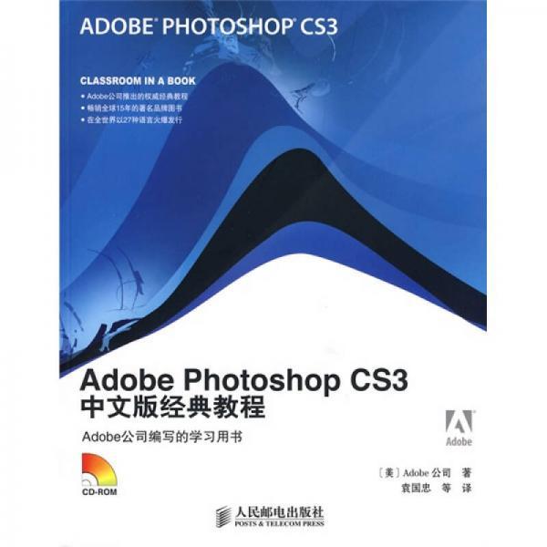 Adobe Photoshop CS3中文版经典教程