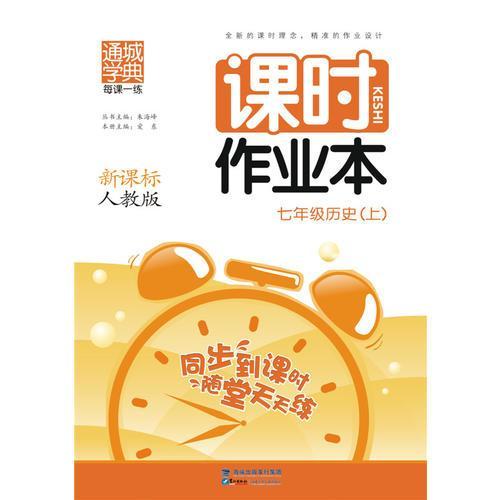 课时作业本 7年级历史上(人教版)(15秋)