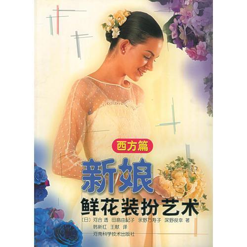 新娘鲜花装扮艺术(西方篇)