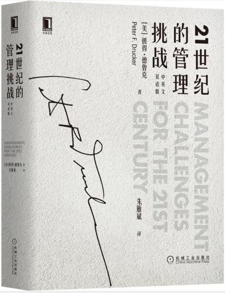 21世纪的管理挑战(中英文双语版)