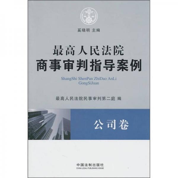 最高人民法院商事审判指导案例·公司卷