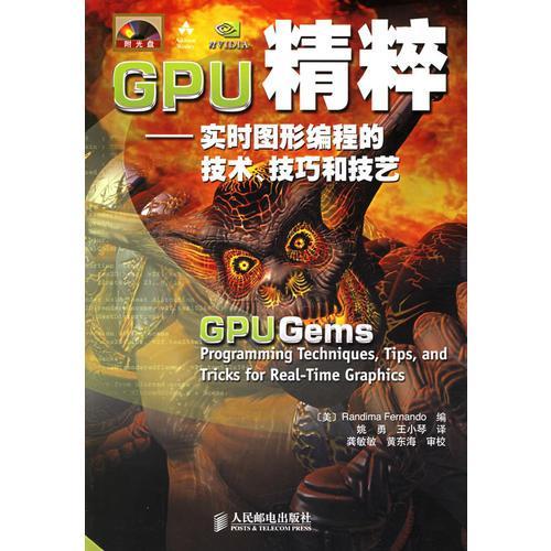 GPU精粹