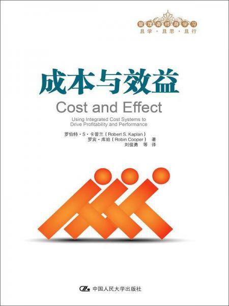 成本与效益/管理者终身学习
