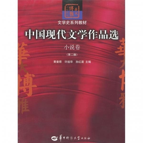 中国现代文学作品选.小说卷