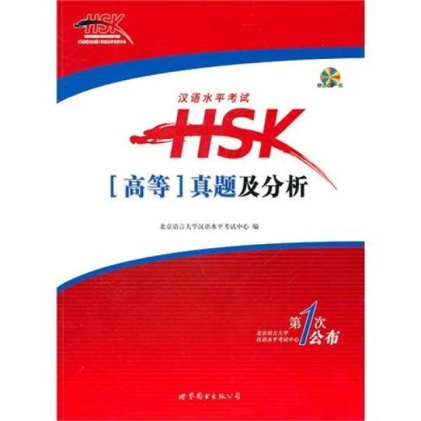 汉语水平考试HSK:真题及分析(高等)(含CD一张)