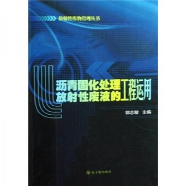 沥青固化处理放射性废液的工程运用