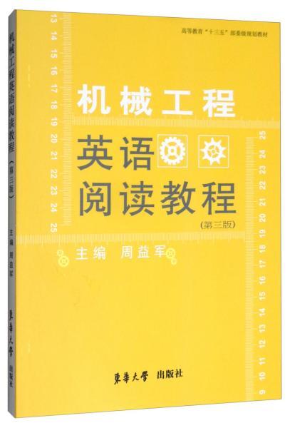 机械工程英语阅读教程(第3版)