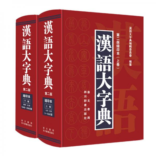 汉语大字典(第二版缩印本)(套装共2册)