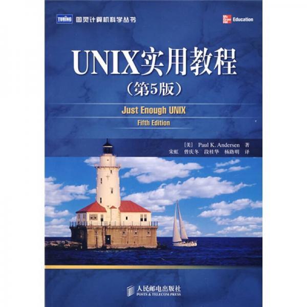 UNIX实用教程(第5版)