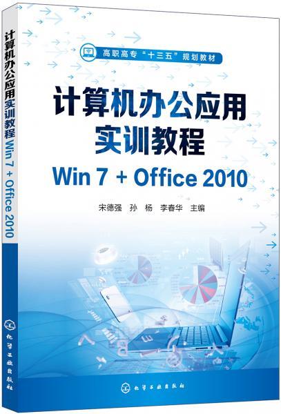 计算机办公应用实训教程Win7+Office2010(宋德强)