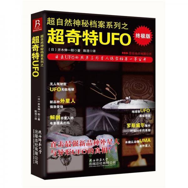 超自然神秘档案系列之超奇特UFO