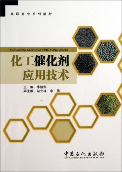 化工催化剂应用技术/高职高专系列教材