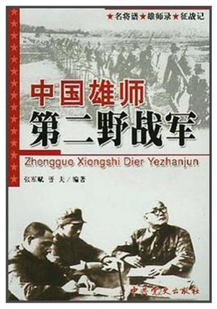 中国雄狮:第二野战军