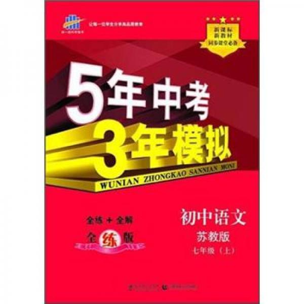 5年中考3年模拟:初中语文(7年级上)(苏教版)